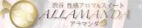 東京都 渋谷区 風俗エステ ALLAMANDA(アラマンダ)