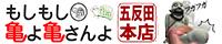 東京都 品川区 デリバリーヘルス もしもし亀よ亀さんよ