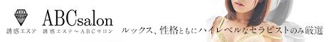 愛知県 名古屋市 風俗エステ 誘惑エステ〜ABCサロン